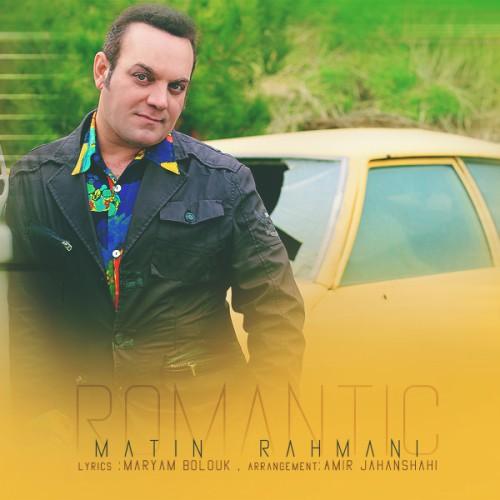 دانلود آهنگ جدید متین رحمانی به نام رمانتیک