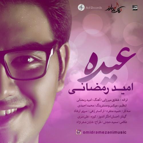 دانلود آهنگ جدید امید رمضانی به نام عیده