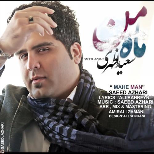 دانلود آهنگ جدید سعید اظهری به نام ماه من