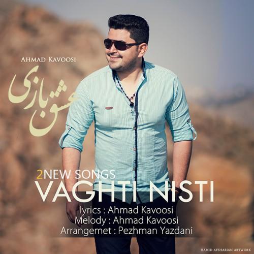 دانلود دو آهنگ جدید احمد کاووسی به نام وقتی نیستی و عشق بازی