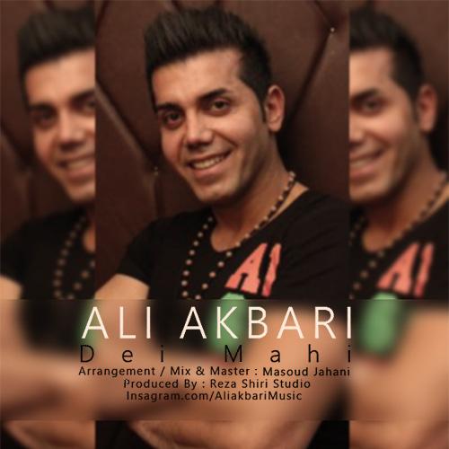 دانلود آهنگ جدید علی اکبری به نام دی ماهی