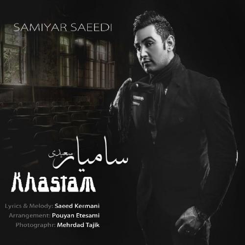 دانلود آهنگ جدید سامیار سعیدی به نام خستم
