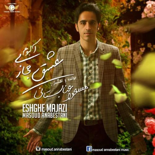 دانلود آلبوم جدید مسعود عنابستانی به نام عشق مجازی