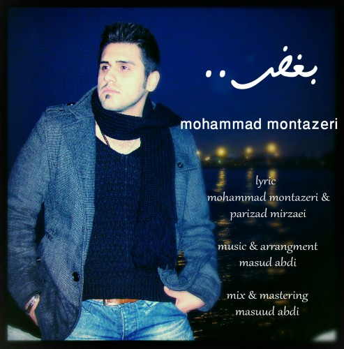 دانلود آهنگ جدید محمد منتظری به نام بغض