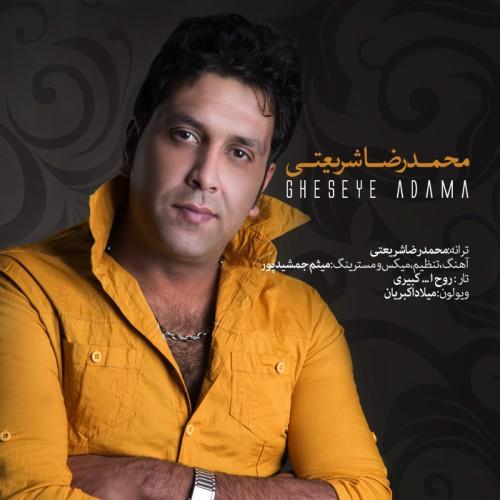 دانلود آهنگ جدید محمدرضا شریعتی به نام قصه ی آدما