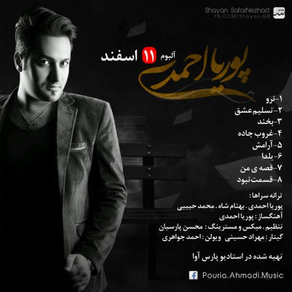 دانلود آلبوم جدید پوریا احمدی به نام 11 اسفند