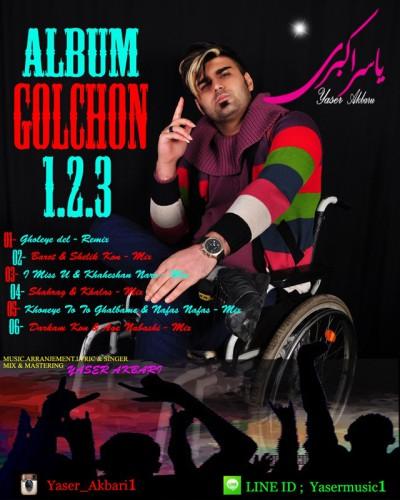 دانلود آلبوم جدید یاسر اکبری به نام 1.2.3