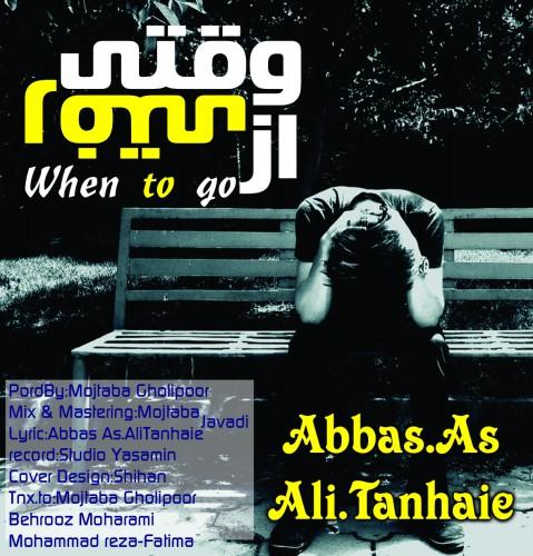 دانلود آهنگ جدید عباس as و علی تنهایی به نام از وقتی من تنهام
