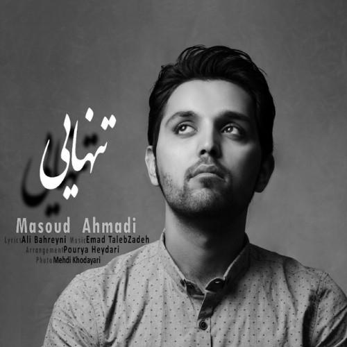 دانلود آهنگ جدید مسعود احمدی به نام تنهایی