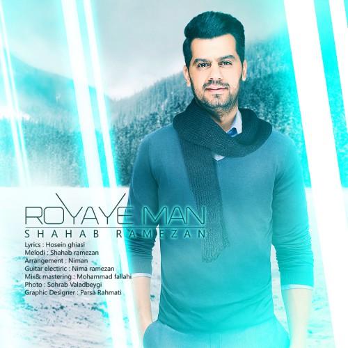 دانلود آهنگ جدید شهاب رمضان به نام رویای من