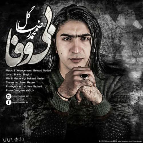 دانلود آهنگ جدید محمدرضا گل به نام بی وفا