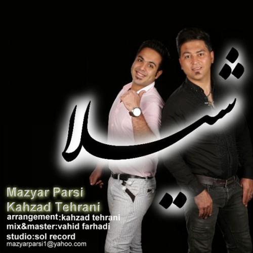 دانلود آهنگ جدید کهزاد تهرانی و مازیار پارسی به نام شیلا