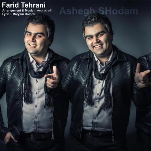 دانلود آهنگ جدید فرید تهرانی به نام همیشه