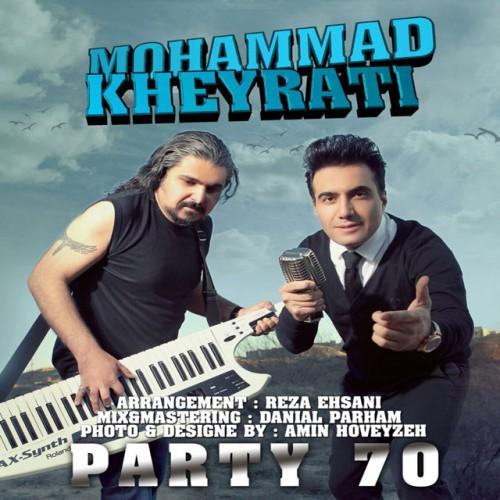 دانلود آهنگ جدید محمد خيراتي به نام پارتی 70