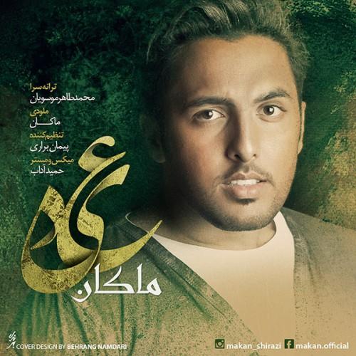 دانلود آهنگ جدید ماکان به نام عید