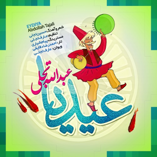 دانلود آهنگ جدید عبدالله تجلي به نام عیدیا