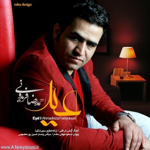 دانلود آهنگ جدید احمدرضا فریدونی به نام عید