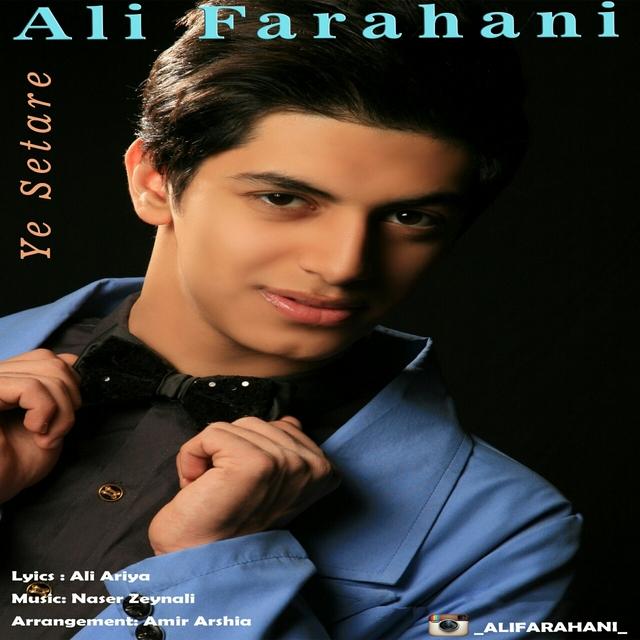 دانلود آهنگ جدید علی فرهانی به نام یه ستاره