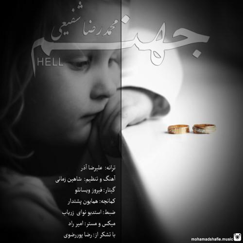 دانلود آهنگ جدید محمدرضا شفیعی به نام جهنم