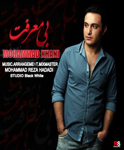 دانلود آهنگ جدید محمد خانی به نام بی معرفت