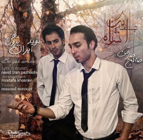 دانلود آهنگ جدید صالح صادقی و نوید ایران پژوهی به نام به یک اشاره