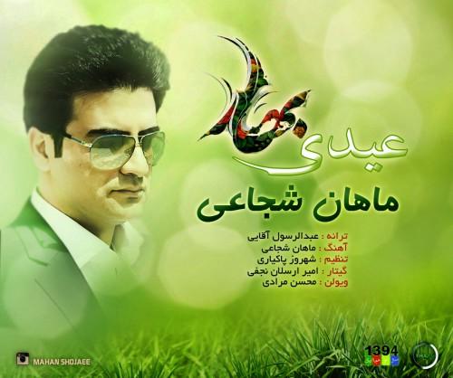 دانلود آهنگ جدید ماهان شجاعی به نام عیدی بهار