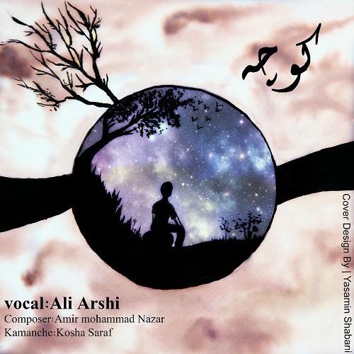 دانلود آهنگ جدید علی عرشی به نام کوچه