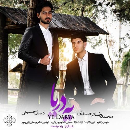 دانلود آهنگ جدید محمدرضا فرحمندی و دانیال حسینی به نام یه دریا