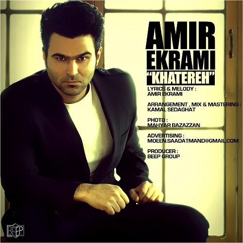 دانلود آهنگ جدید و بسیار زیبا از امیر اکرامی به نام خاطره