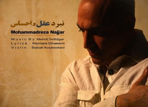 Mohammadreza – Nabarde Aghl o Ehsas