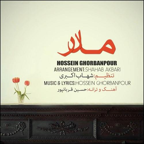 Hossein Ghorbanpour – Madar
