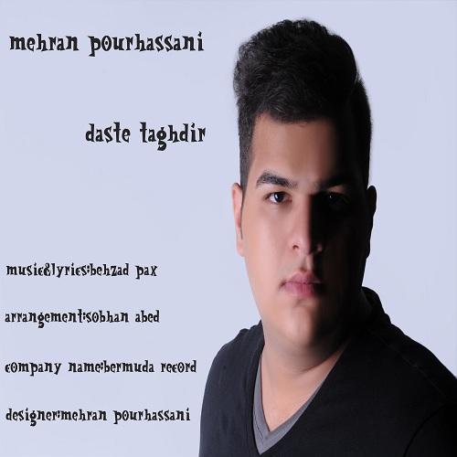 Mehran Pour Hasani – Daste Taghdir