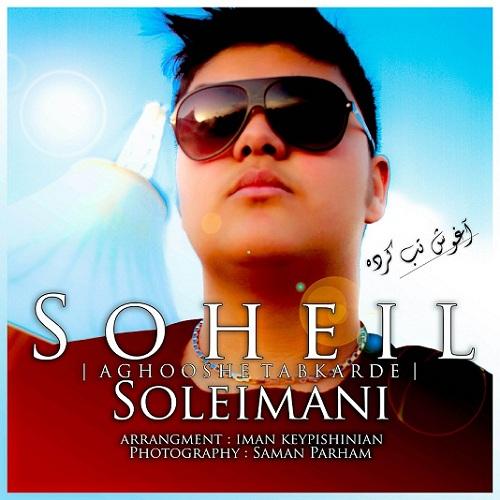Soheil Soleimani – Aghooshe Tab Karde