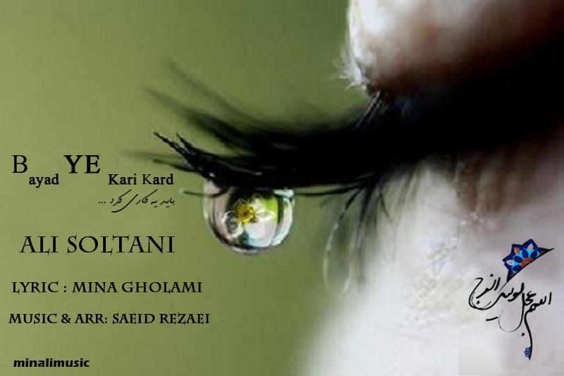 Ali Soltani – Bayad Ye Kari Kard