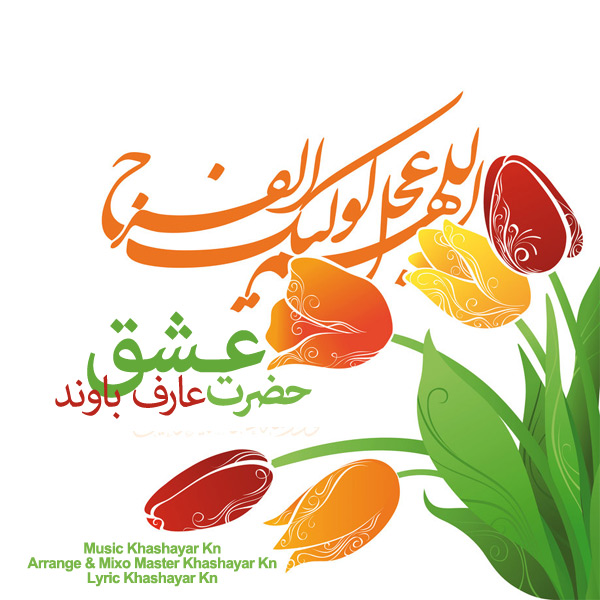 Aref Bavand – Hazrate Eshgh