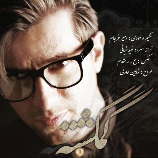Amir Farjam – Gomgashteh