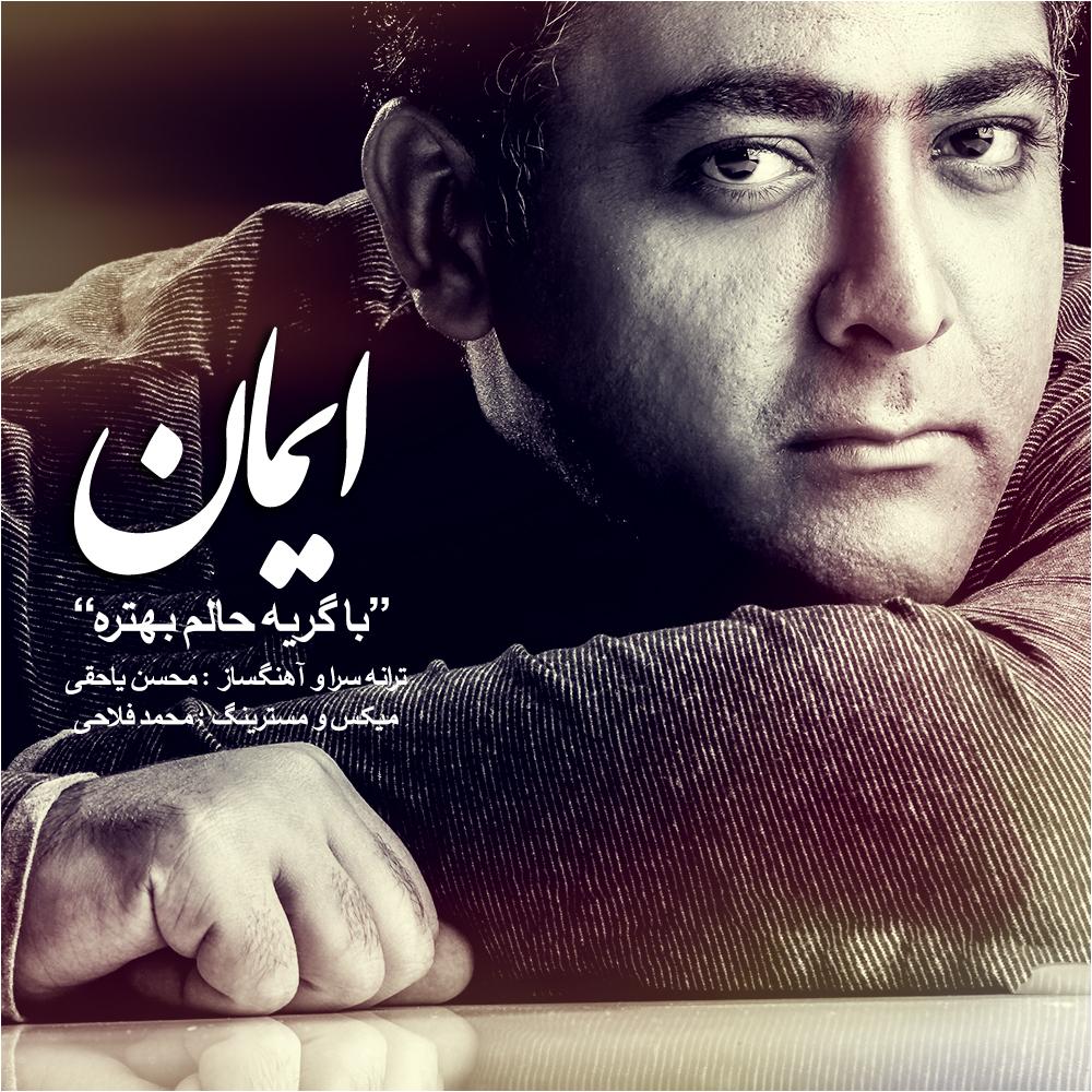 Iman Taziki – Ba Gerye Halam Behtare