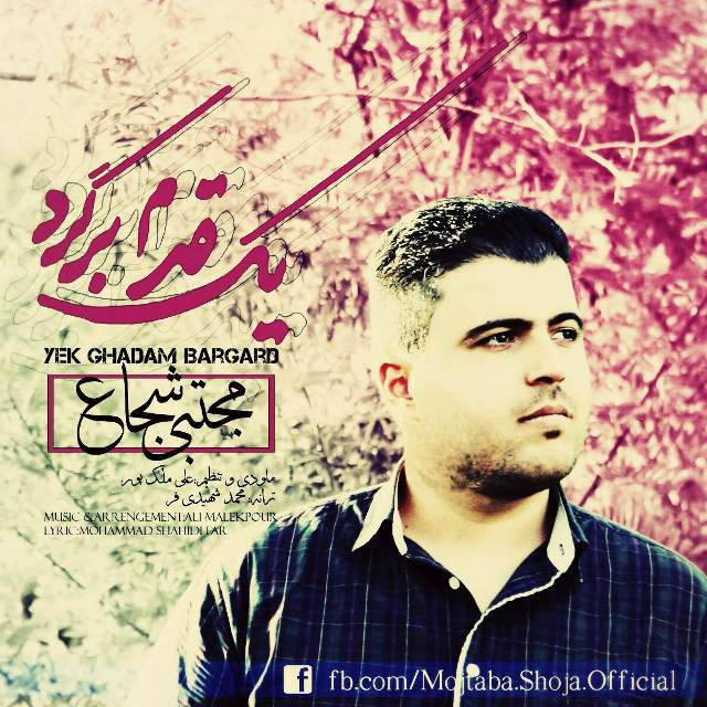 Mojtaba Shoja – Yek Ghadam Bargard