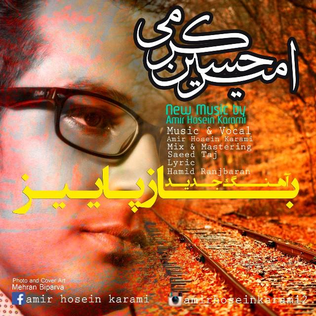 Amir Hosein Karami – Baz Paeiz