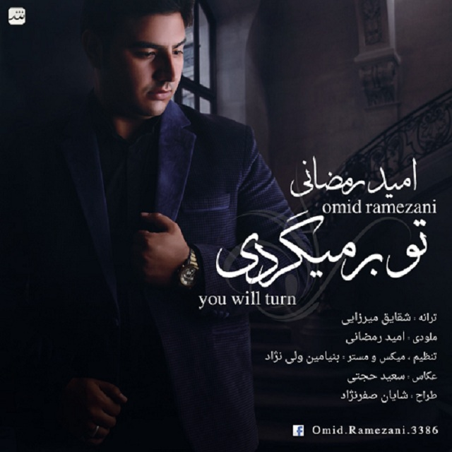 Omid Ramzani – To Barmigardi