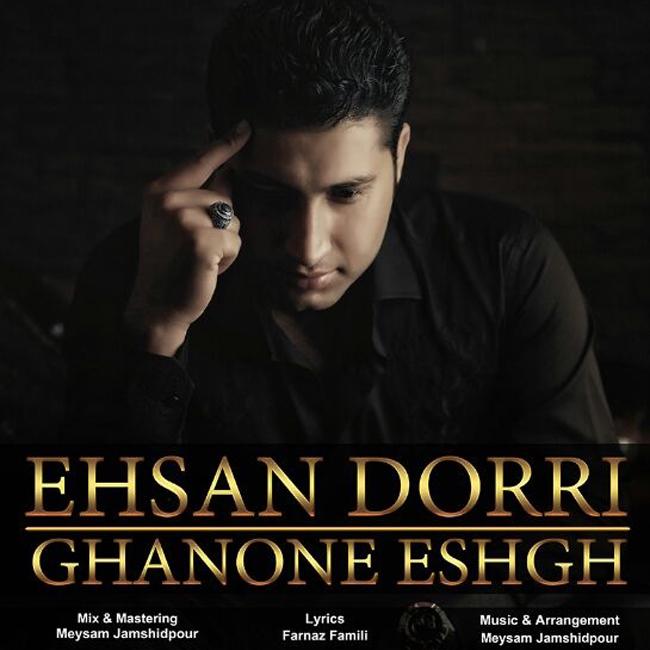 Ehsan Dorri – Ghanoone Eshgh