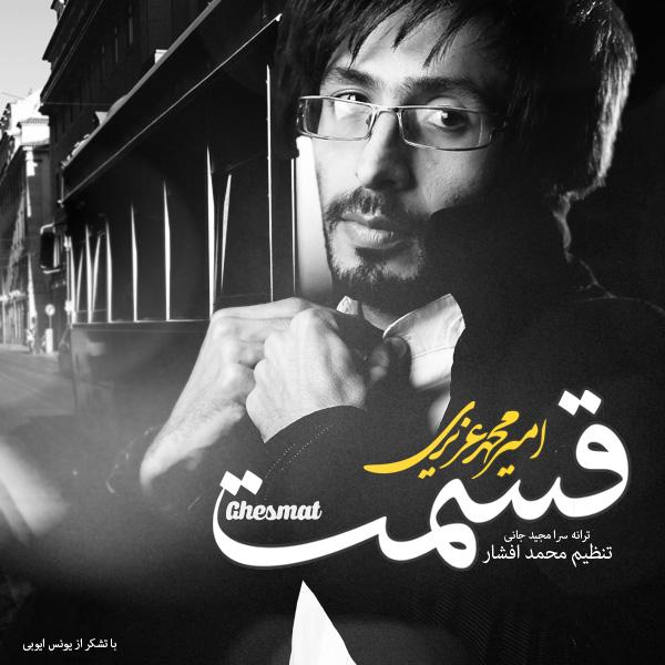 Amirmohammad Azizi – Ghesmat