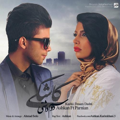 Ashkan Ft Parnian – Kashki Doosam Dashti
