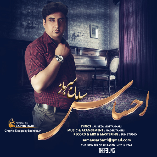 Saman Sarbaz – Ehsas