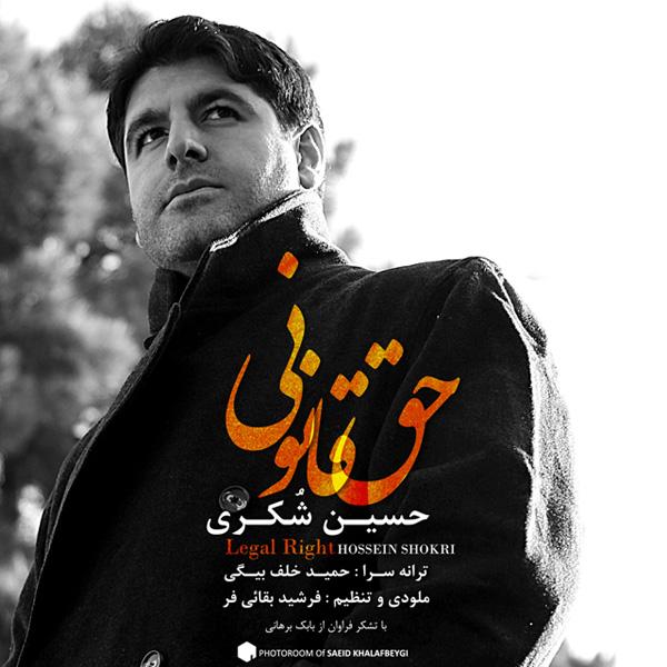 Hossein Shokri – Haghe Ghanooni