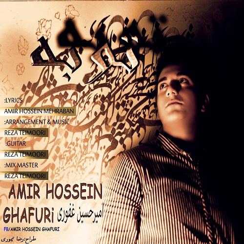 Amir Hossein Ghafuri – Tobe
