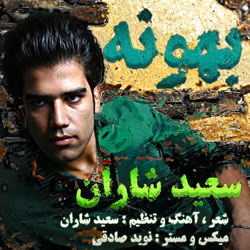 Saeed Sharan – Bahouneh