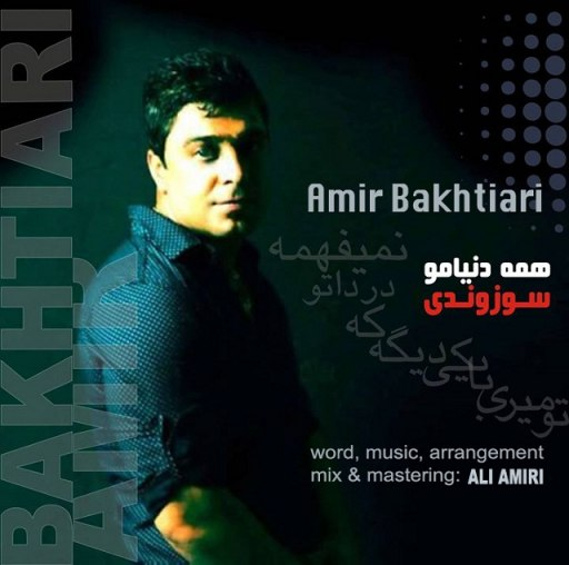 Amir Bakhtiari – Hame Donyamo Soozoondi
