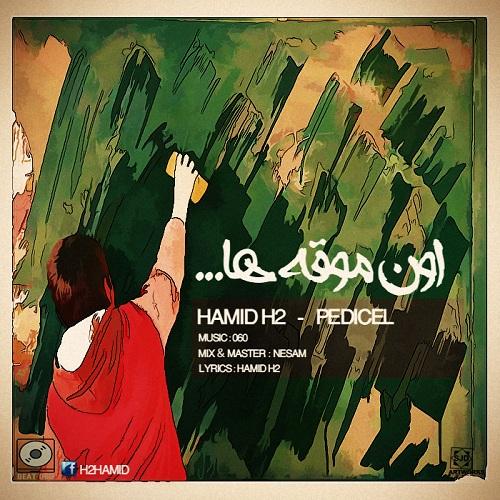 Hamid H2 & Pedicel – Oun Mogheha