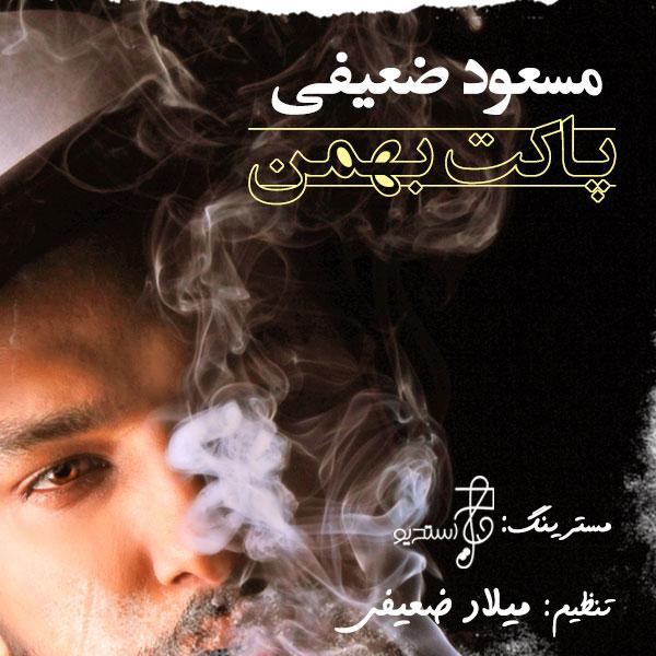 Masoud Zaeifi – Pakat Bahman